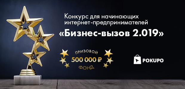 Торговая платформа Pokupo.ru
