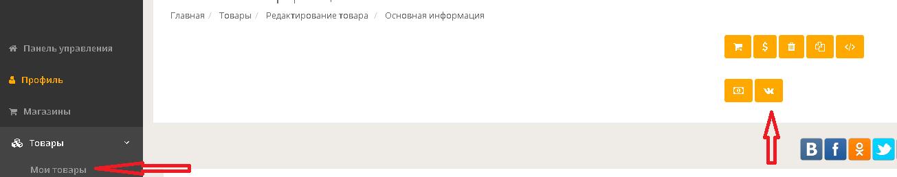 где находится кнопка экспорта-публикации товара ВК в личном кабинете